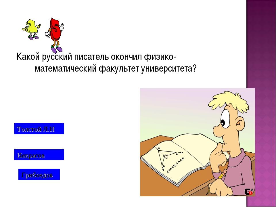 Какой русский писатель окончил физико-математический факультет университета?...