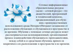 Сетевые информационные образовательные ресурсы (далее – сетевой ресурс) –это