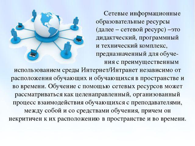 Сетевые информационные образовательные ресурсы (далее – сетевой ресурс) –это...