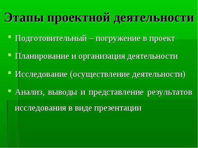 Этапы проектной деятельности Подготовительный – погружение в проект Планирова...