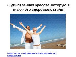 «Единственная красота, которую я знаю,- это здоровье». Г.Гейне images.yandex.