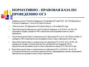 НОРМАТИВНО - ПРАВОВАЯ БАЗА ПО ПРОВЕДЕНИЮ ОГЭ Федеральный закон Российской фед