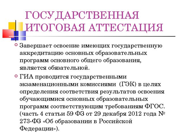 ГОСУДАРСТВЕННАЯ ИТОГОВАЯ АТТЕСТАЦИЯ Завершает освоение имеющих государственну...