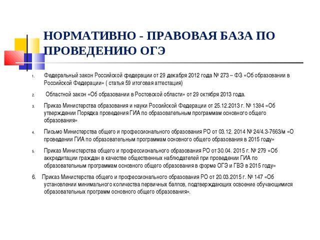 НОРМАТИВНО - ПРАВОВАЯ БАЗА ПО ПРОВЕДЕНИЮ ОГЭ Федеральный закон Российской фед...
