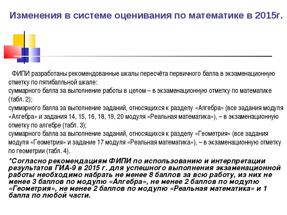 Изменения в системе оценивания по математике в 2015г. ФИПИ разработаны рекоме...