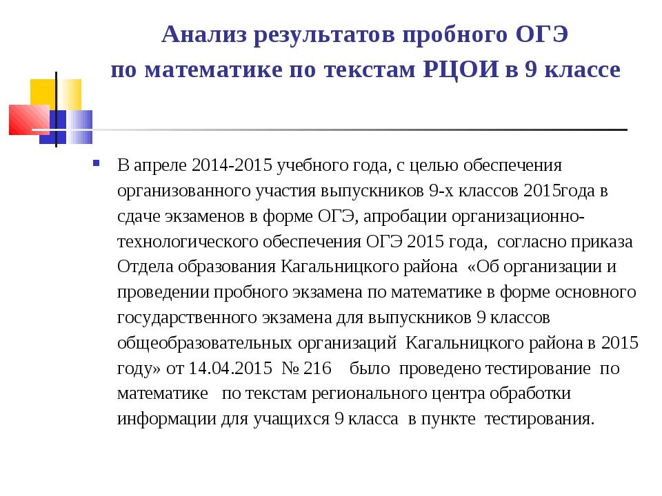 Анализ результатов пробного ОГЭ по математике по текстам РЦОИ в 9 классе В ап...