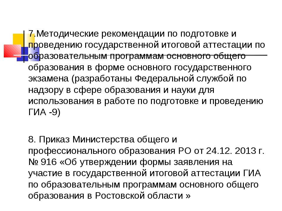7.Методические рекомендации по подготовке и проведению государственной итогов...