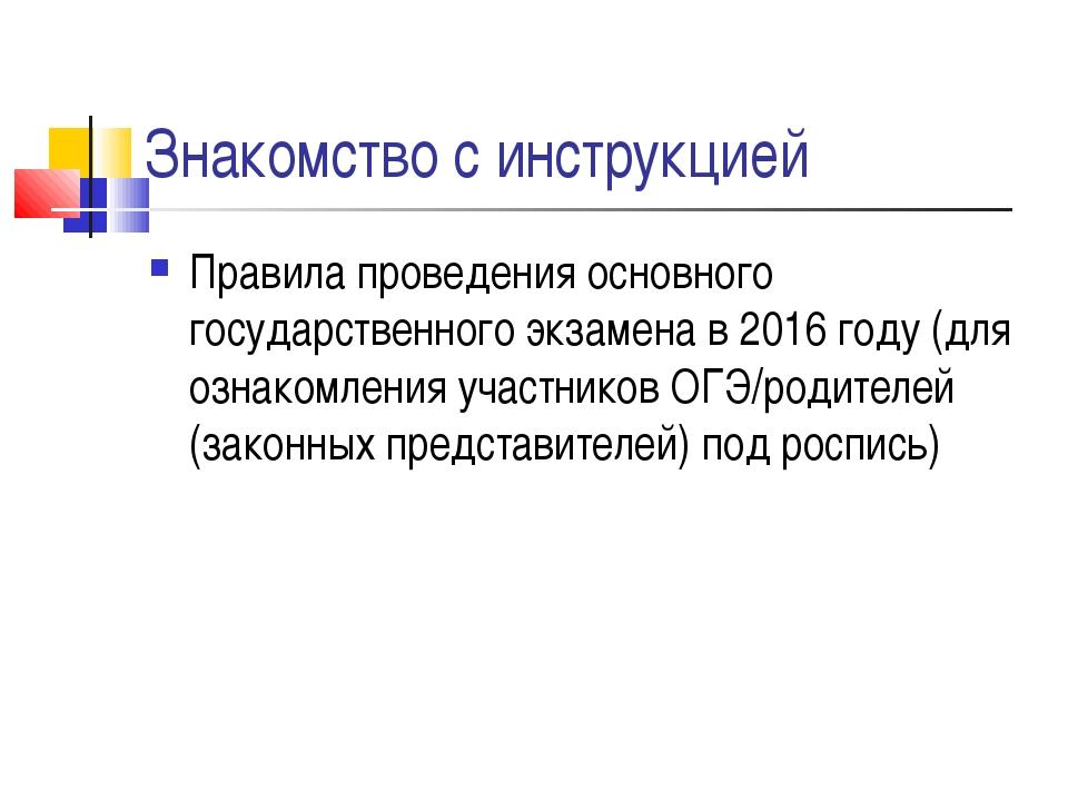 Знакомство с инструкцией Правила проведения основного государственного экзаме...