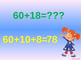 60+18=??? 60+10+8= 78