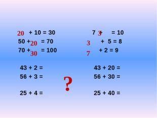+ 10 = 30 7 + = 10 50 + = 70 + 5 = 8 70 + = 100 + 2 = 9 43 + 2 = 43 + 20 = 5