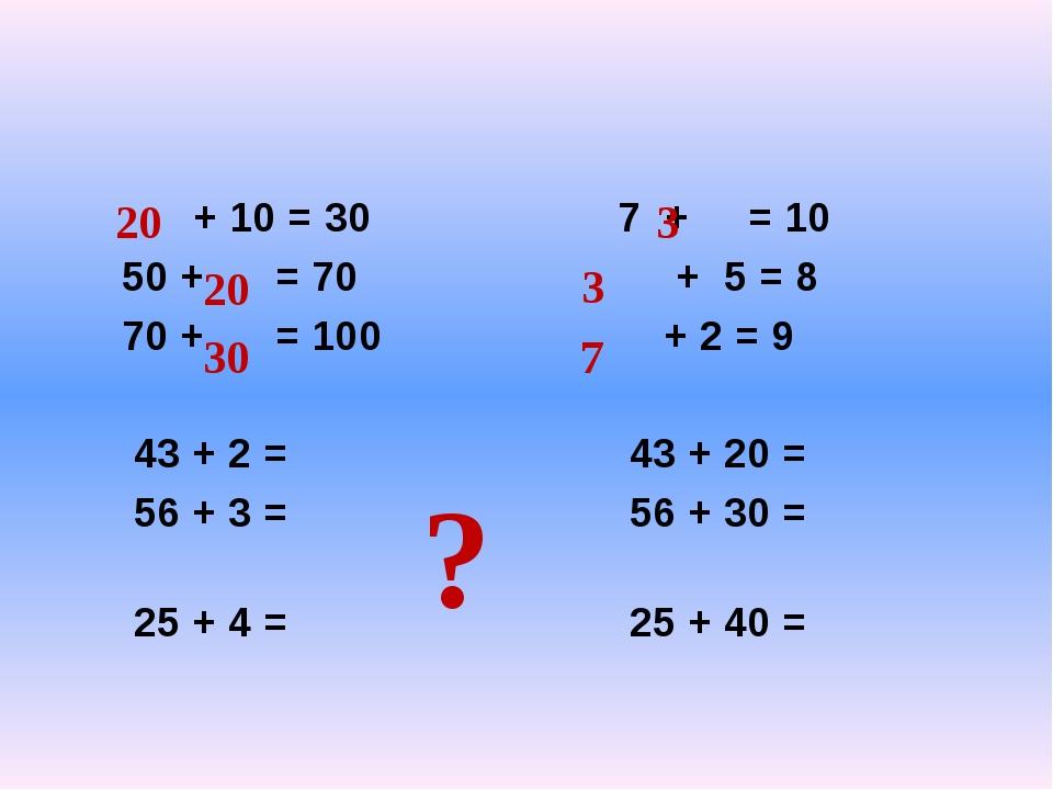 + 10 = 30 7 + = 10 50 + = 70 + 5 = 8 70 + = 100 + 2 = 9 43 + 2 = 43 + 20 = 5...