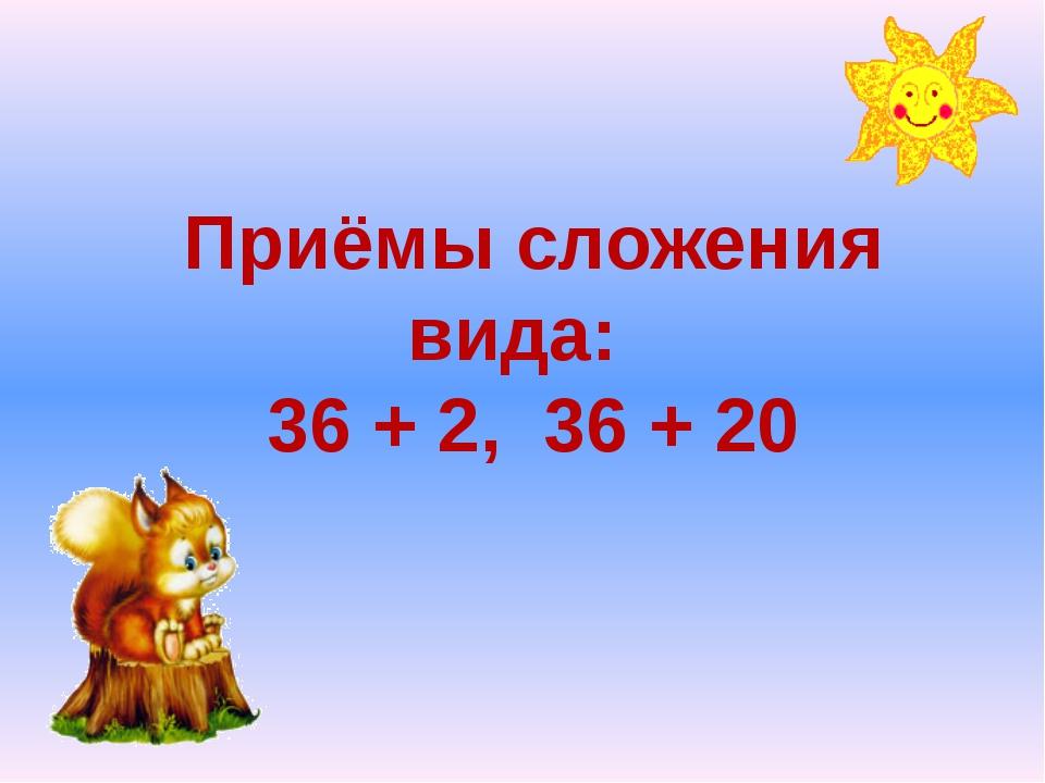 Приёмы сложения вида: 36 + 2, 36 + 20