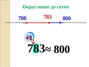 783 700 800 783 ≈ 800 +1 Округление до сотен