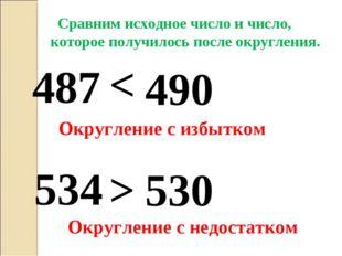 534 490 487 530 Сравним исходное число и число, которое получилось после окру