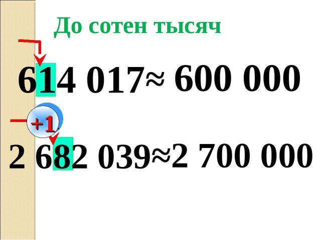 614 017 ≈ 600 000 2 682 039 ≈2 700 000 До сотен тысяч +1