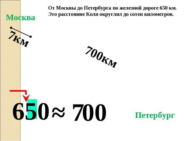 Москва Петербург От Москвы до Петербурга по железной дороге 650 км. Это расст...