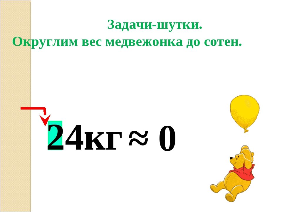 Задачи-шутки. Округлим вес медвежонка до сотен. 24кг ≈ 0