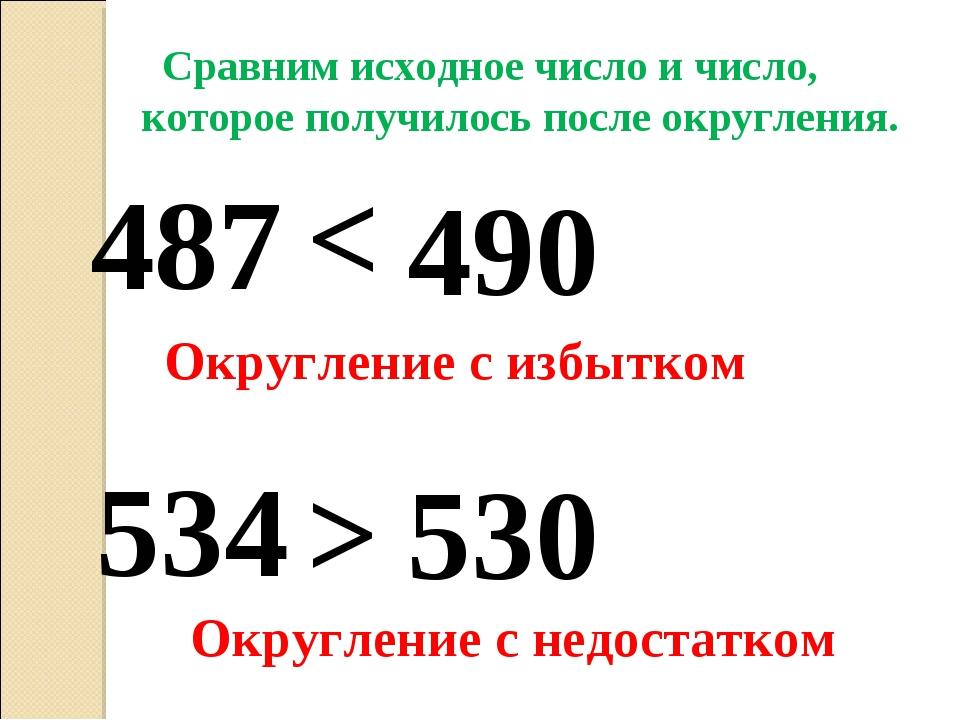 534 490 487 530 Сравним исходное число и число, которое получилось после окру...