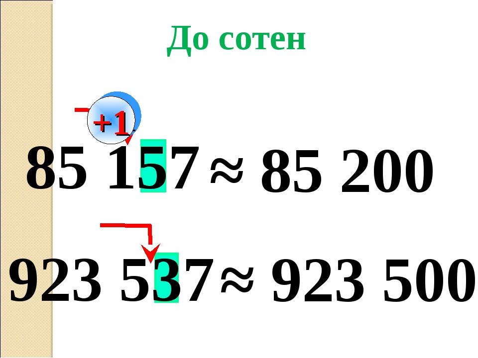 85 157 923 537 ≈ 85 200 ≈ 923 500 До сотен +1