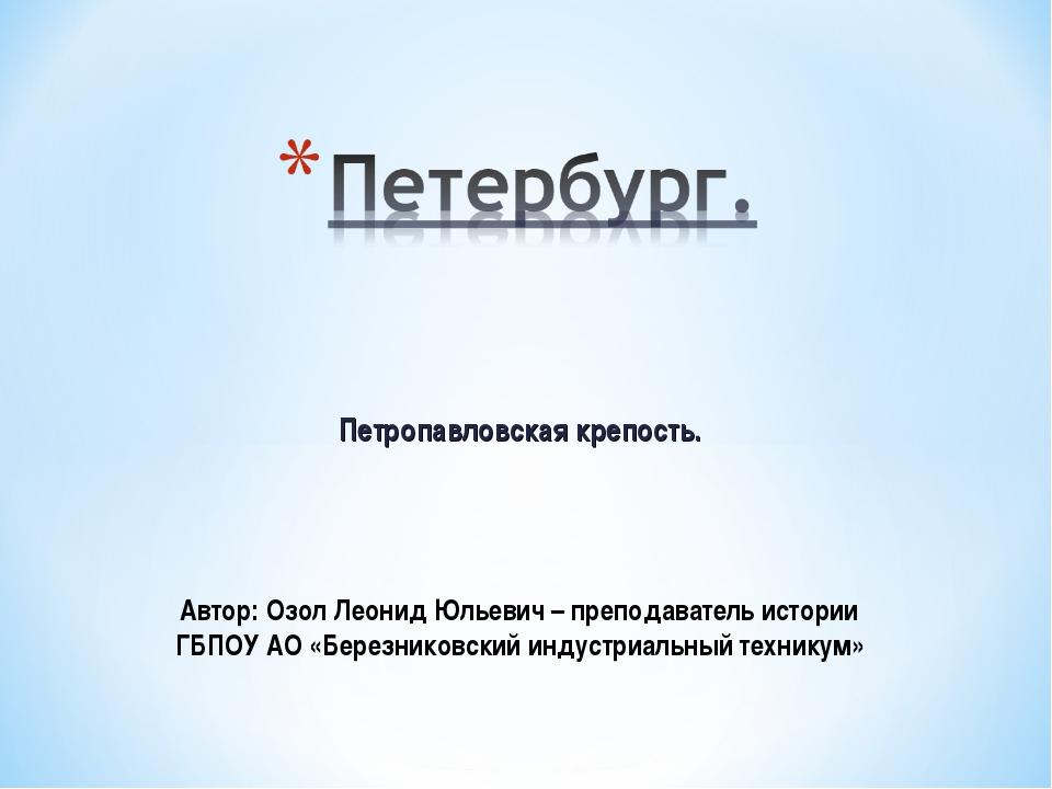 Петропавловская крепость. Автор: Озол Леонид Юльевич – преподаватель истории...