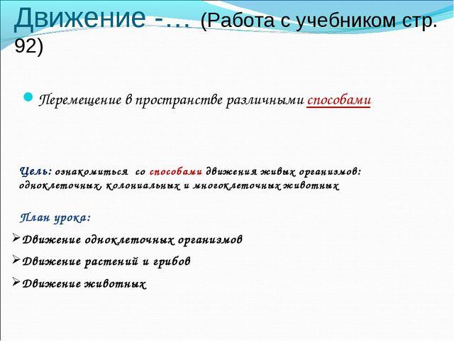 Движение -… (Работа с учебником стр. 92) Перемещение в пространстве различным...