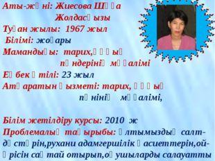 М.Әуезов атындағы №2 орта жалпы білім беретін мектеп Аты-жөні: Жиесова Шұға