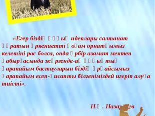 «Егер біздің құқық идеялары салтанат құратын өркениетті қоғам орнатқымыз кел