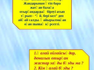 Балам бол,басқа бол – бәріңе заң біреу-ақ Жүсіп Баласағұн Ауыл іші, түн, көп