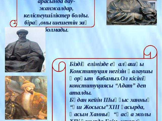 О й ғ а ж ү г і н с е к Адамдар алғаш пайда болған кезде олардың арасында да...