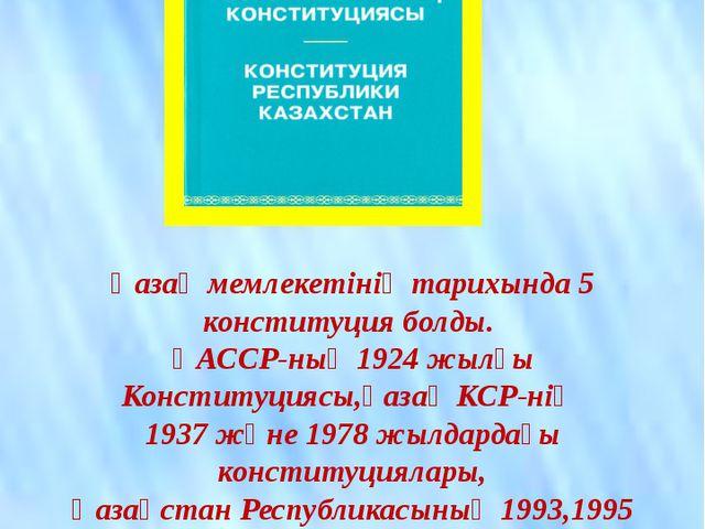 Қазақ мемлекетінің тарихында 5 конституция болды. ҚАССР-ның 1924 жылғы Консти...