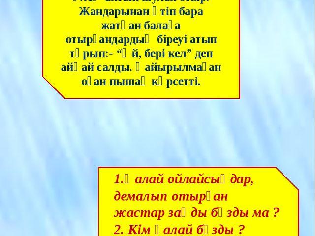 Балам бол,басқа бол – бәріңе заң біреу-ақ Жүсіп Баласағұн Ауыл іші, түн, көп...