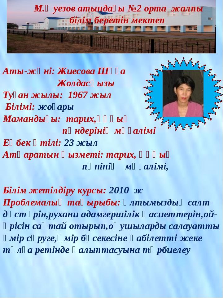 М.Әуезов атындағы №2 орта жалпы білім беретін мектеп Аты-жөні: Жиесова Шұға...