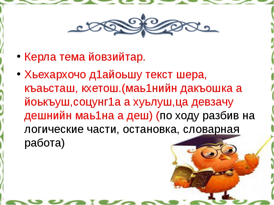 Керла тема йовзийтар. Хьехархочо д1айоьшу текст шера, къаьсташ, кхетош.(маь1н...