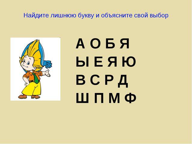 Найдите лишнюю букву и объясните свой выбор А О Б Я Ы Е Я Ю В С Р Д Ш П М Ф