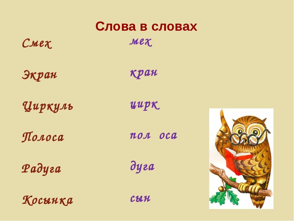Слова в словах Смех Экран Циркуль Полоса Радуга  Косынка мех кран...