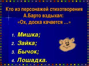 Кто из персонажей стихотворения А.Барто вздыхал: «Ох, доска качается …» Мишка
