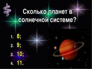 Сколько планет в солнечной системе? 8; 9; 10; 11. 8; 9; 10; 11.