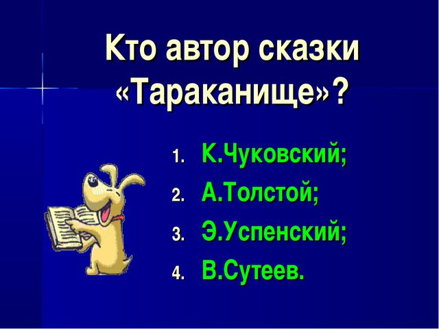 Кто автор сказки «Тараканище»? К.Чуковский; А.Толстой; Э.Успенский; В.Сутеев.