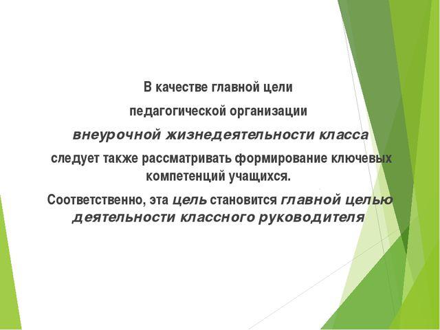 В качестве главной цели педагогической организации внеурочной жизнедеятельнос...