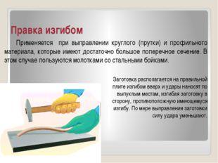 Правка изгибом Применяется при выправлении круглого (прутки) и профильного ма