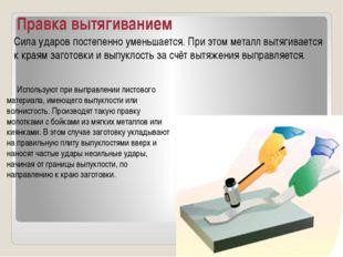 Правка вытягиванием Используют при выправлении листового материала, имеющего
