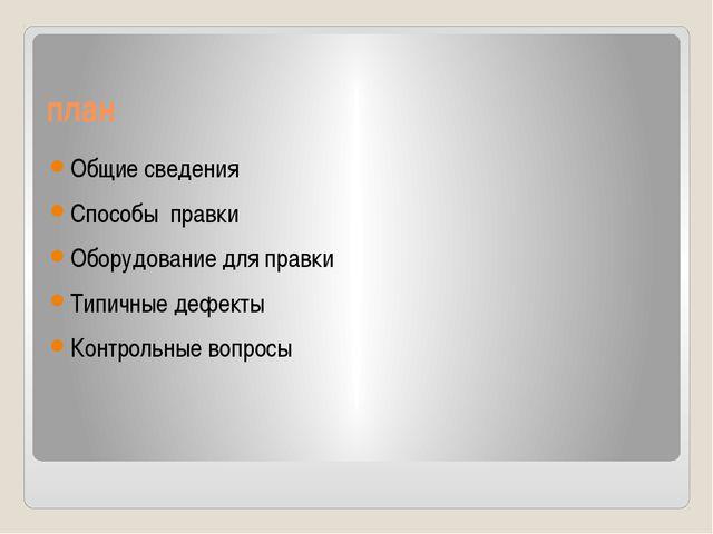 план Общие сведения Способы правки Оборудование для правки Типичные дефекты К...