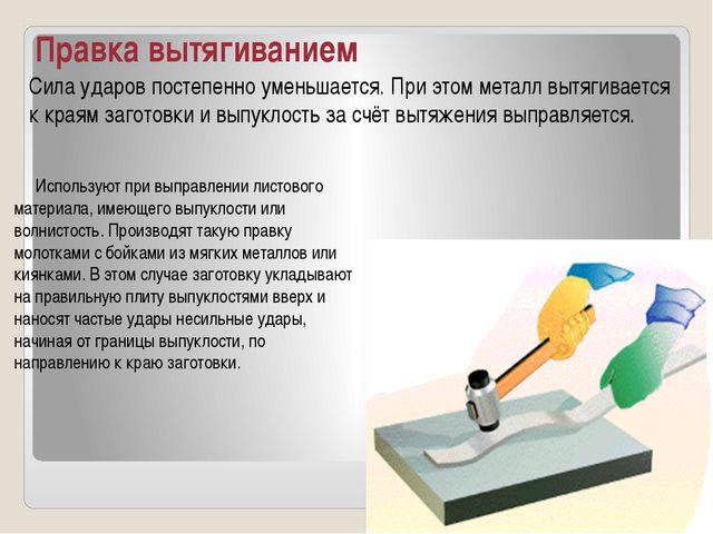 Правка вытягиванием Используют при выправлении листового материала, имеющего...