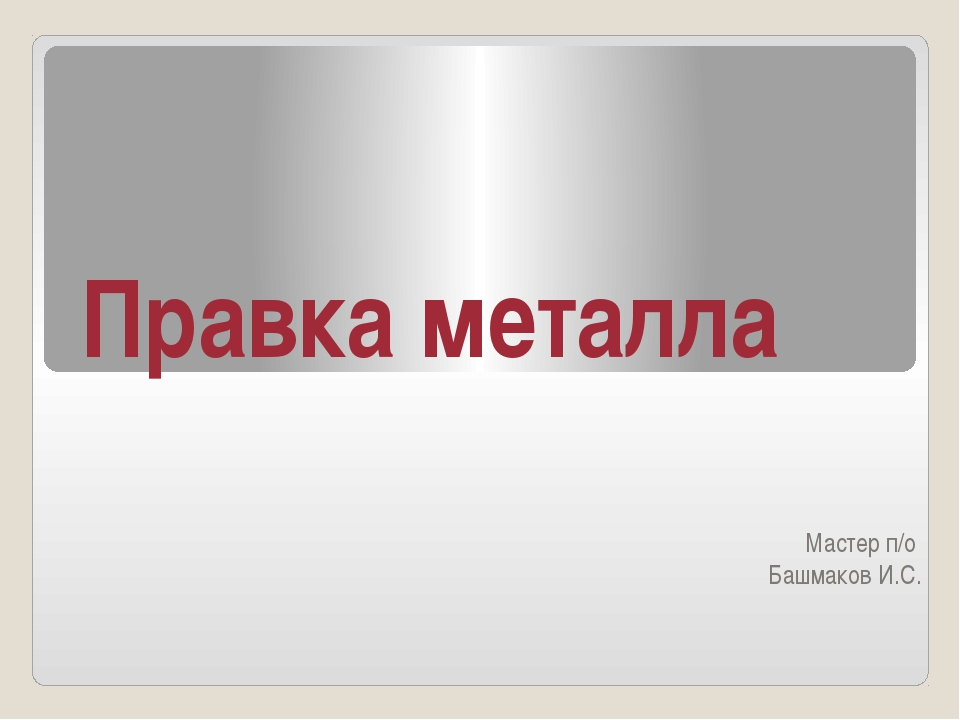 Правка металла Мастер п/о Башмаков И.С.