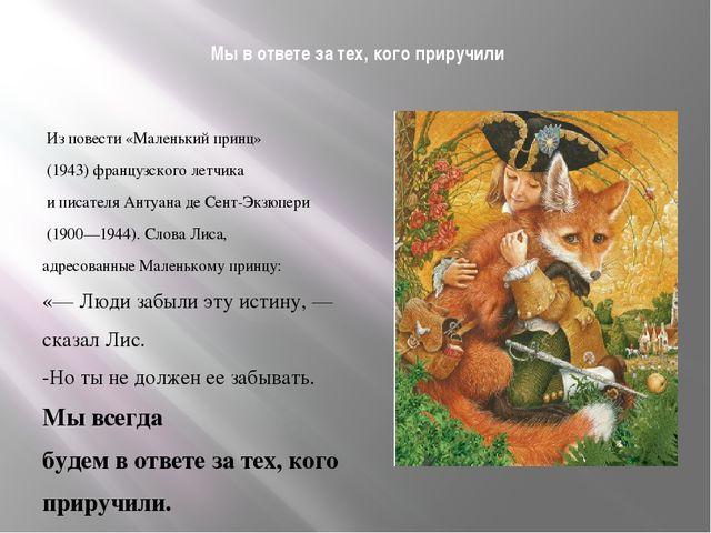 Мы в ответе за тех, кого приручили  Из повести «Маленький принц» (1943) фр...