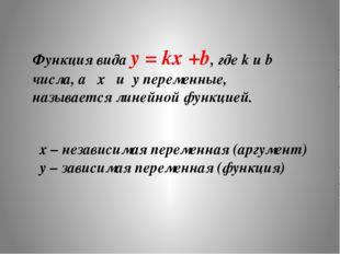 Функция вида y = kx +b, где k и b числа, а x и y переменные, называется линей