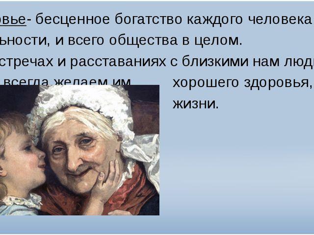 Здоровье- бесценное богатство каждого человека в отдельности, и всего обществ...