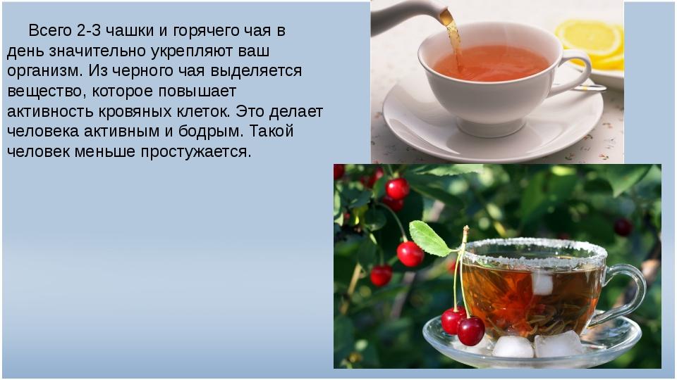 Всего 2-3 чашки и горячего чая в день значительно укрепляют ваш организм. Из...