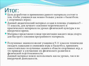 Итог: Цель разработки и применения данного материала состоит в том, чтобы уча