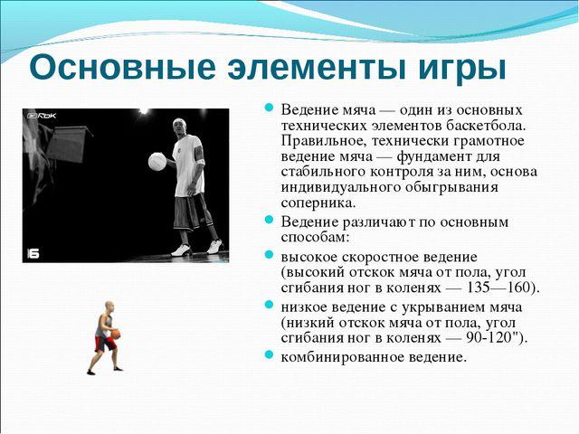 Основные элементы игры Ведение мяча— один из основных технических элементов...